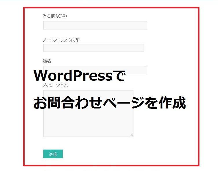 WordPressのプラグイン『Contact Form 7』を使用してお問い合わせのページを作成