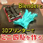 Blenderと3Dプリンターを使用してミニ四駆を作ってみた!【3Dプリンターで出力可能な3Dデータを作ります!】