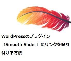 WordPressのプラグイン『Smooth Slider』にリンクを貼り付ける方法