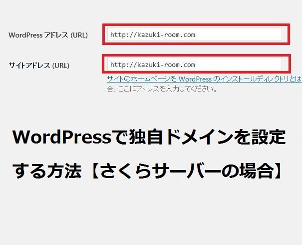 WordPressで独自ドメインを設定する方法【さくらサーバーの場合】