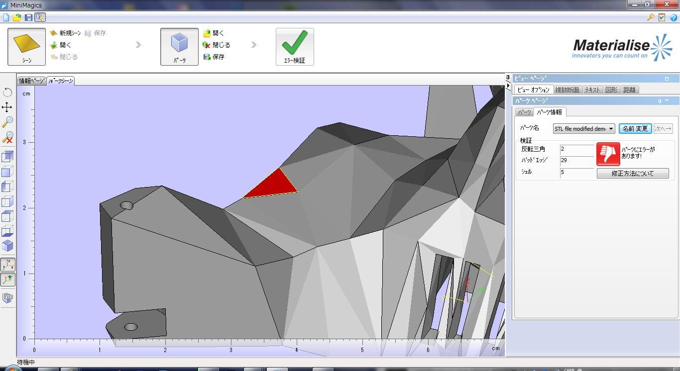 MiniMagicsを使用してSTL形式のデータを修正する方法を動画で紹介!