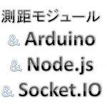 測距モジュールとArduinoとNode.jsとSocket.IOで距離を測定してブラウザに表示!