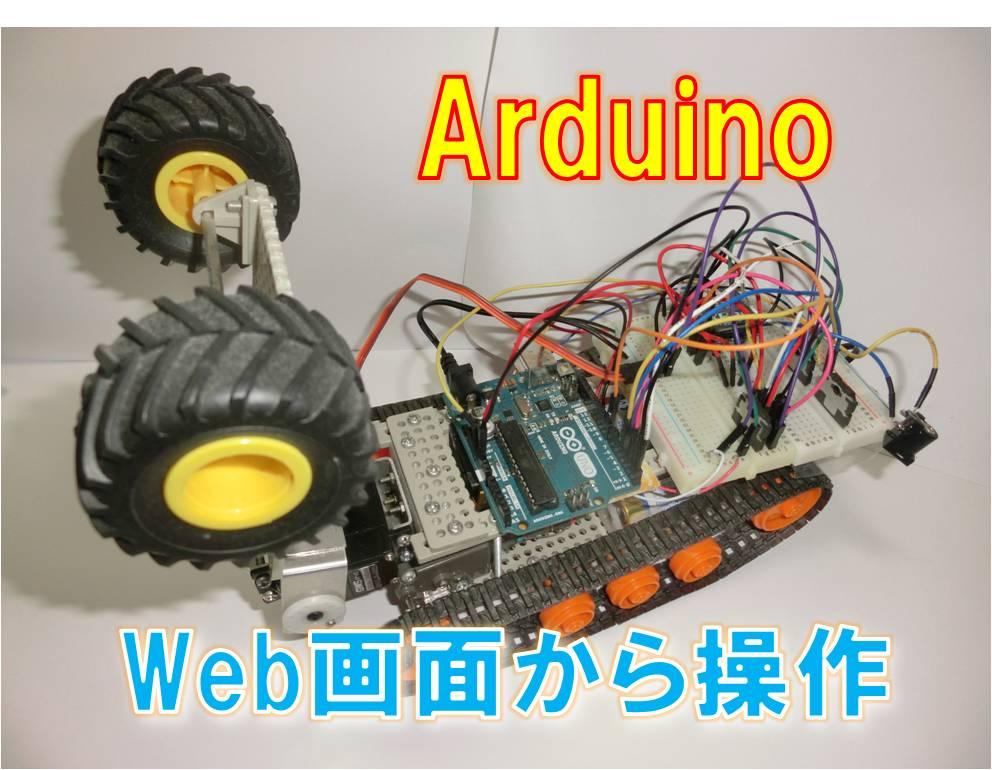 ArduinoとXBeeとNode.jsを使用してWeb画面からラジコンを操作できるようにしてみた!