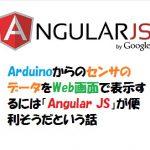 ArduinoからのセンサのデータをWeb画面で表示するには「Angular JS」が便利そうだという話