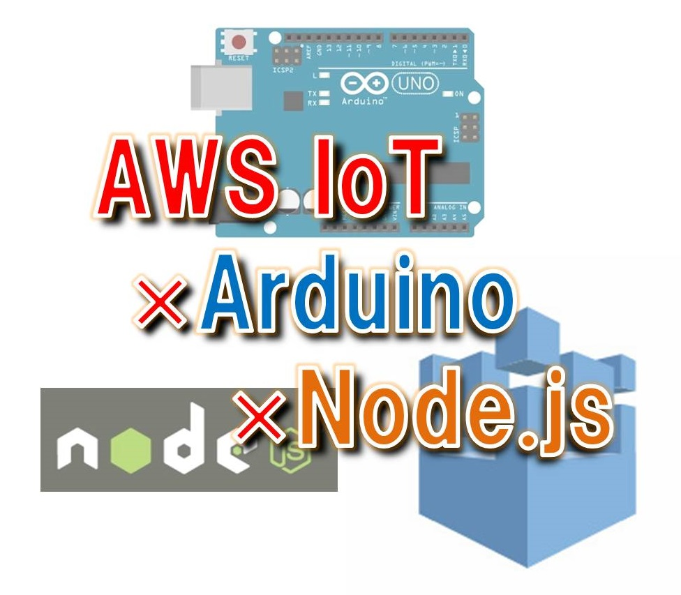 AWS IoTとArduinoロボットをNode.jsとMQTTで連携する方法