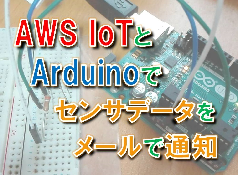 AWS IoTでArduinoからのセンサのデータをメールで通知する方法