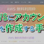 ~IoTデバイスをクラウドに繋げるために~ AWSにアカウントを作成する手順を公開するよ!