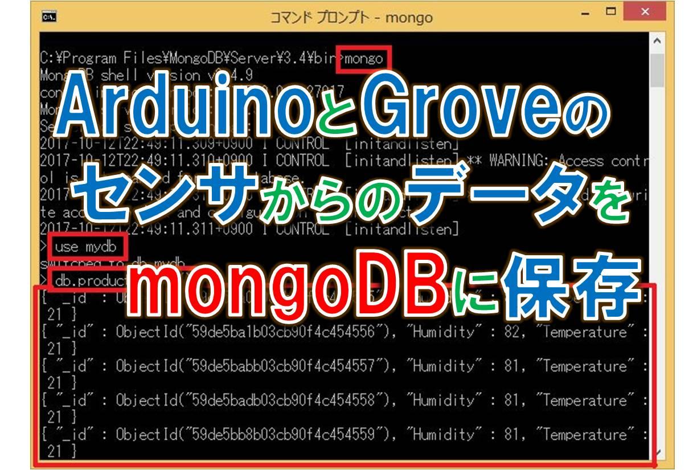 ArduinoとGroveのセンサからのデータをmongoDBに保存してみた!