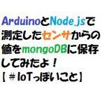 ArduinoとNode.jsで測定したセンサからの値をmongoDBに保存してみたよ!【#IoTっぽいこと】