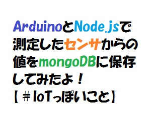 ArduinoとNode.jsで測定したセンサからの値をmongoDBに保存してみたよ!