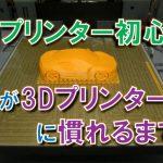3Dプリンターの初心者が3Dプリンターに慣れるまで。