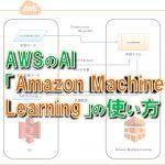 AWSの人工知能アプリケーション「Amazon Machine Learning」の使い方