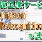 AWSの画像認識サービス「Amazon Rekognition」を簡単に試してみた!