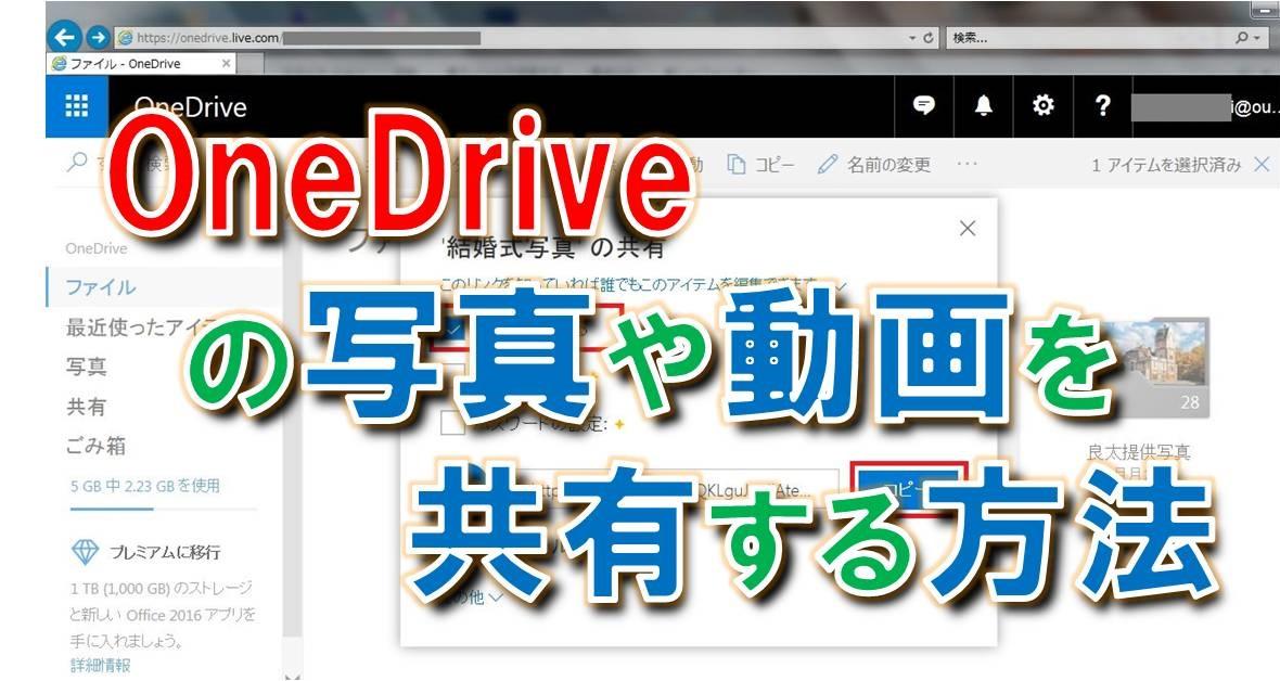 OneDriveの写真や動画を共有する方法