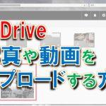 OneDriveへ写真や動画をアップロードする方法