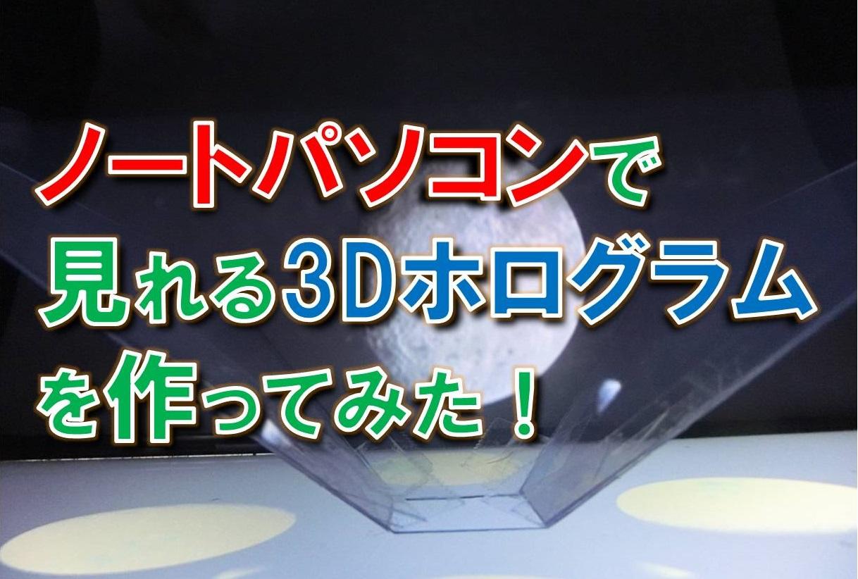 ノートパソコンで見れる3Dホログラムを作ってみた!