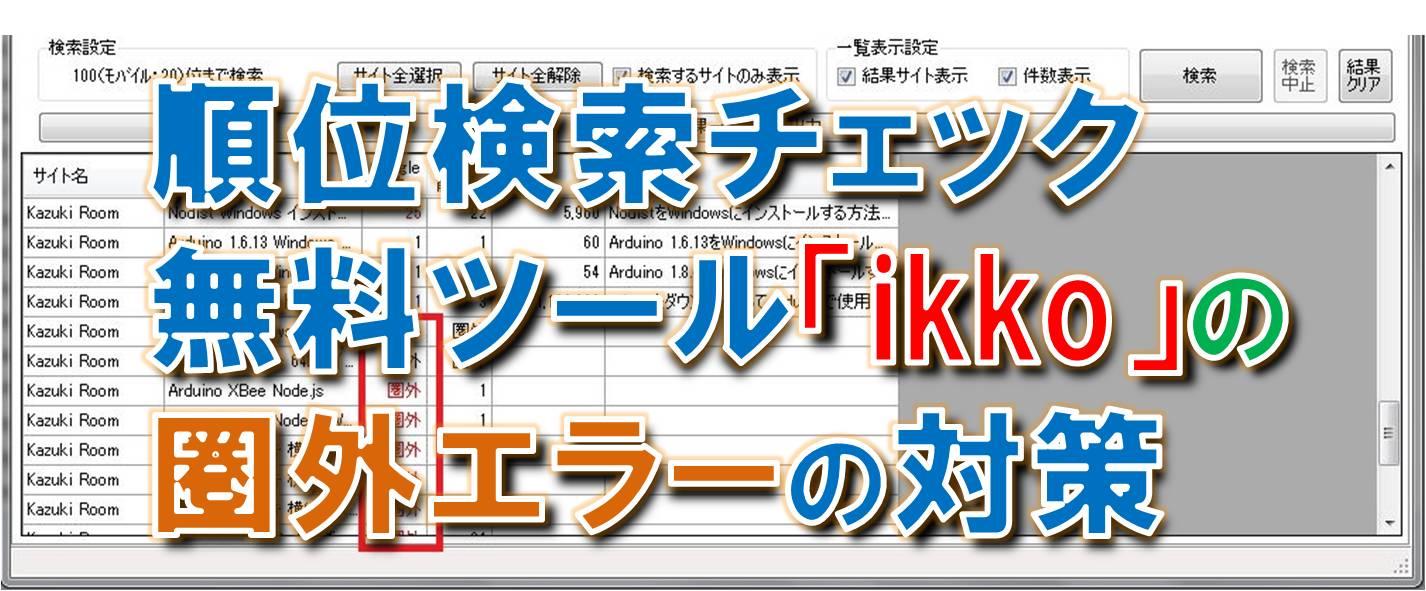 順位検索チェック無料ツール「ikko」の圏外エラーの対策
