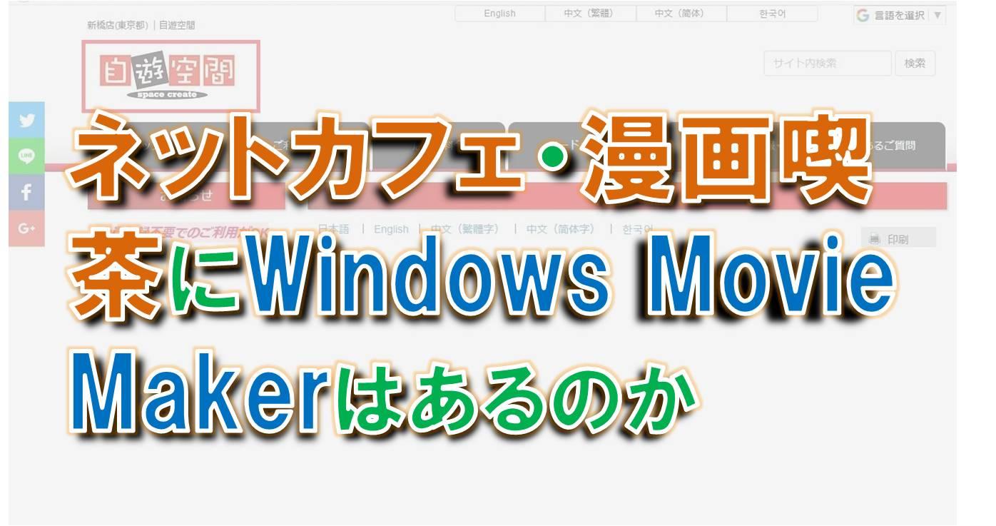 ネットカフェ・漫画喫茶にWindows Movie Makerはあるのか
