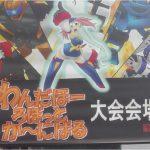 「わんだほーろぼっとか~にばる」を観戦してきました!【I watched Wonderho Robot Carnival!】