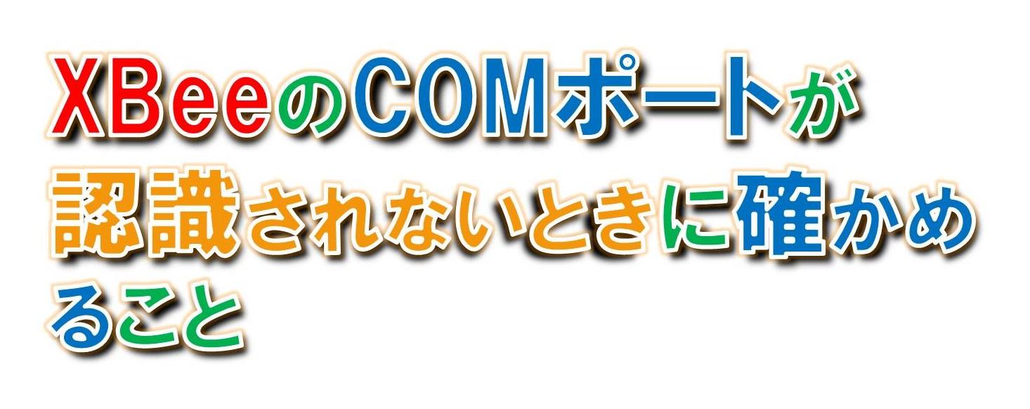 XBeeのCOMポートが認識されないときに確かめること【XBee COM port is not recognized】