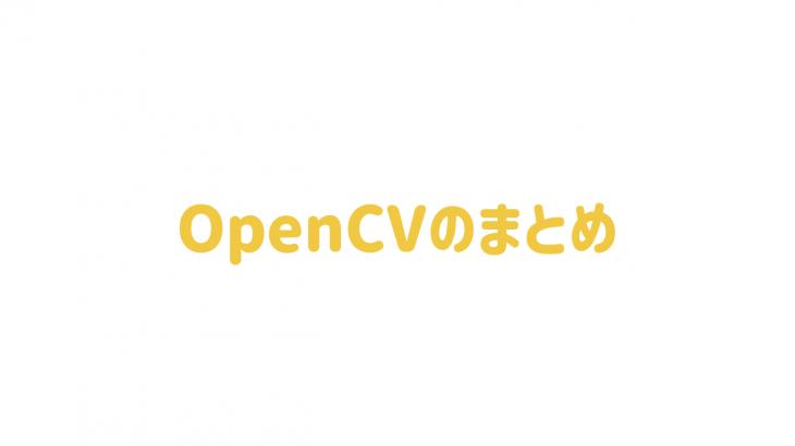 OpenCVのまとめ