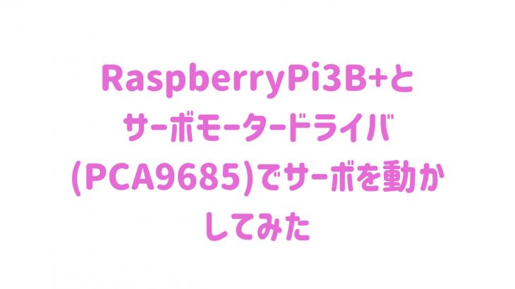 RaspberryPi3B+とサーボモータードライバ(PCA9685)でサーボを動かしてみた