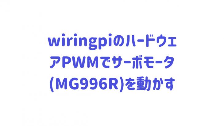 wiringpiのハードウェアPWMでサーボモータ(MG996R)を動かす