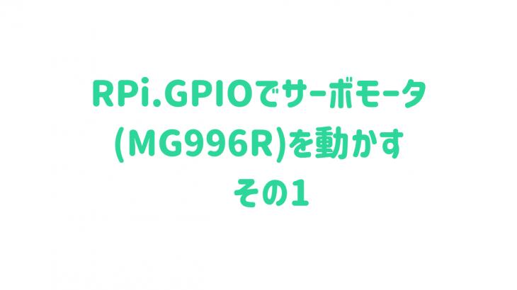 RPi.GPIOでサーボモータ(MG996R)を動かす-その1