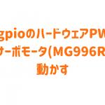 pigpioのハードウェアPWMでサーボモータ(MG996R)を動かす