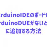 ArduinoIDEのボードにArduinoDUEがないときに追加する方法