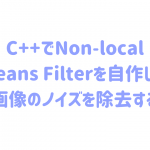 保護中: C++でNon-local Means Filterを自作して画像のノイズを除去する