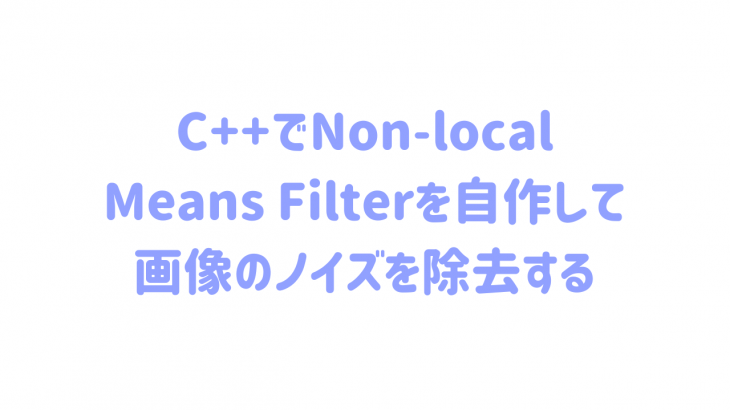 C++でNon-local Means Filterを自作して画像のノイズを除去する