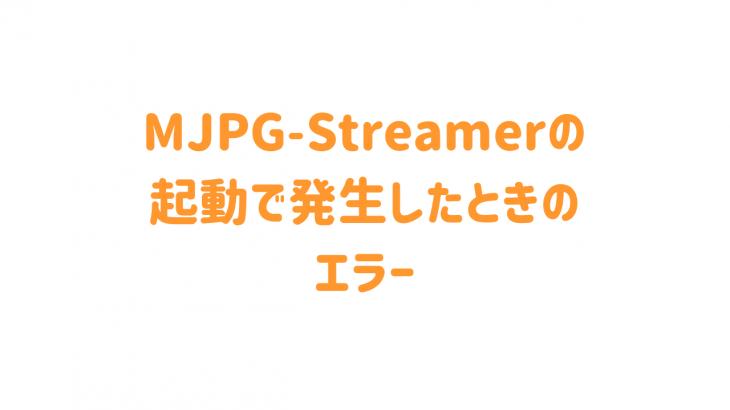 MJPG-Streamerの起動で発生したときのエラー