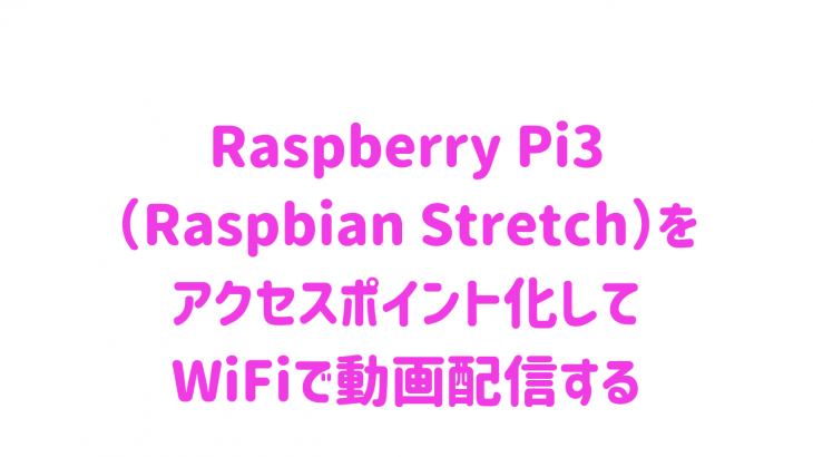 保護中: Raspberry Pi3(Raspbian Stretch)をアクセスポイント化してWiFiで動画配信する