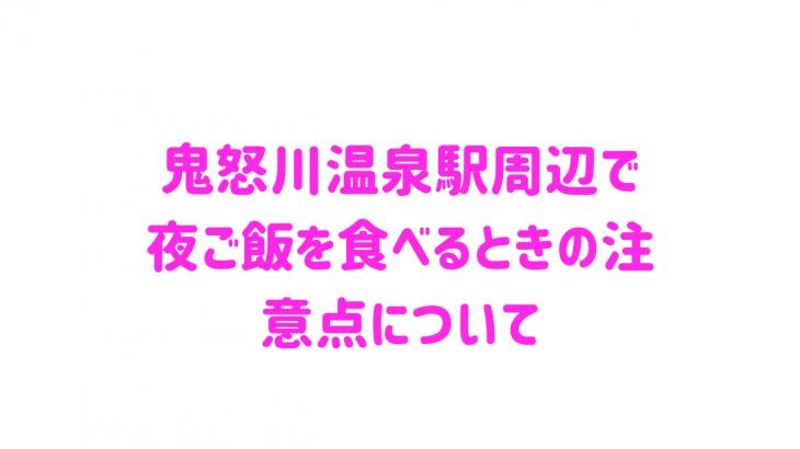 鬼怒川温泉駅周辺で夜ご飯を食べるときの注意点について