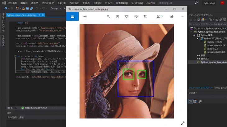 OpenCVとPythonとVisualStudioで顔認識してみる