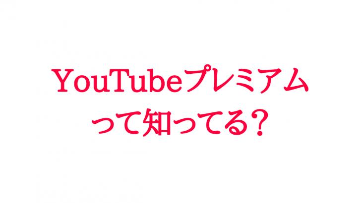 YouTube Premium(プレミアム)に登録して邪魔な広告から解放されよう!