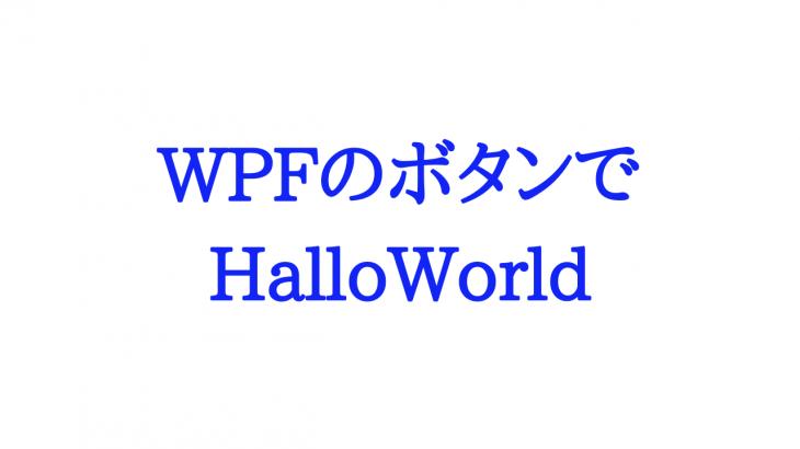 WPFのボタンでHalloWorldを表示するプログラム