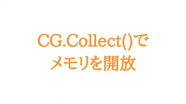 C# 明示的にGC.Collect()を実施して直ぐにメモリを開放する