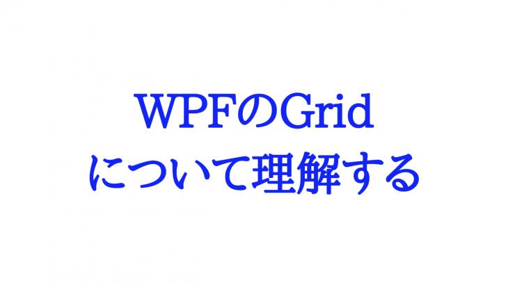 WPFのGridについて理解を深める