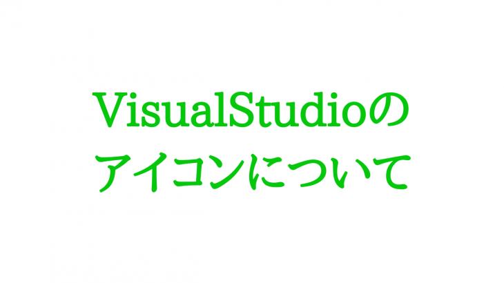 VisualStudioのアイコンを理解する