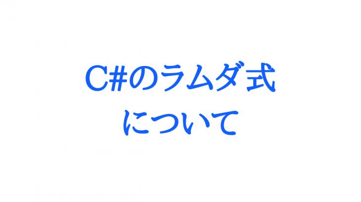 C#のラムダ式について理解を深める