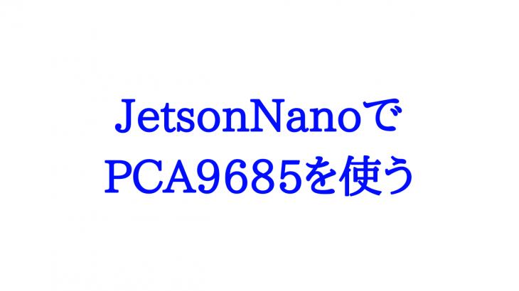 JetsonNanoとPCA9685を組み合わせて動かしたときのエラー