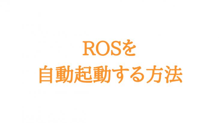 JetsonNanoでROSを自動起動する方法