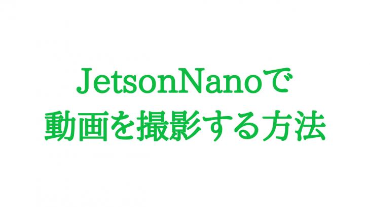 JetsonNanoで動画を撮影する方法